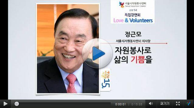 [나눔특강 공감인] 정근모 서울시자원봉사센터 이사장 (세상을 바꾸는 시간, 15분)