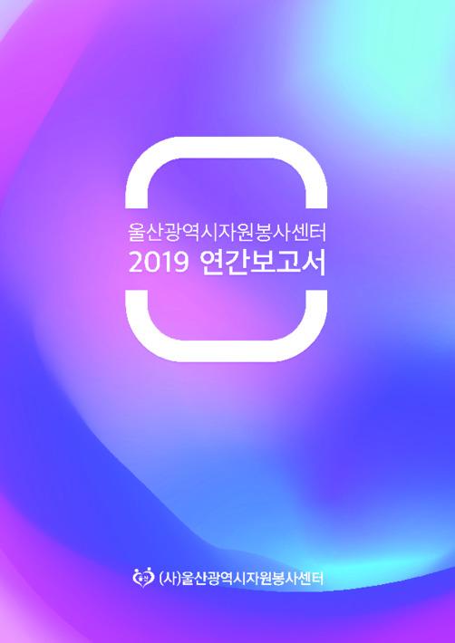 울산광역시자원봉사센터 2019 연간보고서