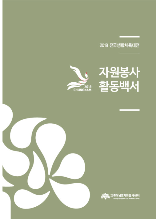 2018 전국생활체육대축전 자원봉사 활동백서