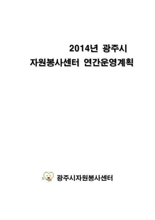 2014년 광주시 자원봉사센터 연간운영계획