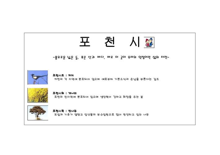 경기도청소년활동진흥센터 활동터전 - 포천시