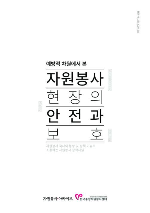자원봉사 정책저널 통권제12호