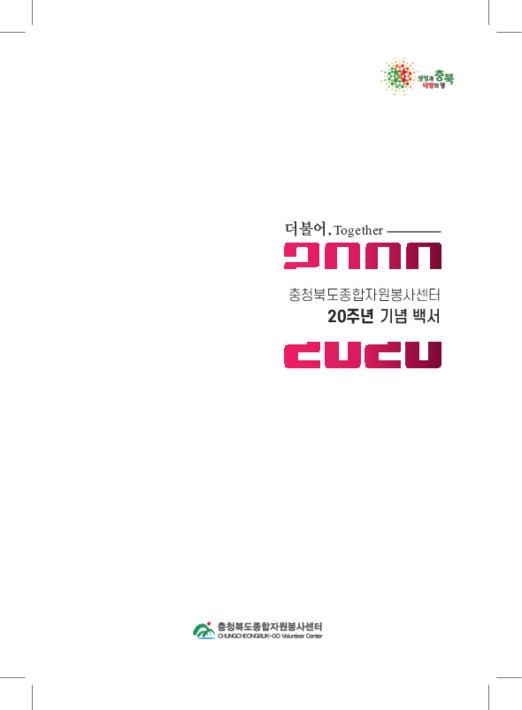 20주년기념백서 충청북도종합자원봉사센터